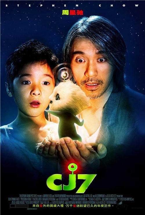 CJ7 Movie Poster, 2008, Actor: Stephen Chow Sing-Chi, Hong Kong Film