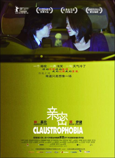 Claustrophobia Movie Poster, 2008, Actress: Karena Lam Kar-Yan, Hong Kong Film