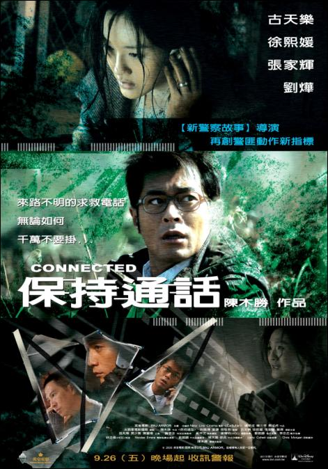 Connected, Louis Koo