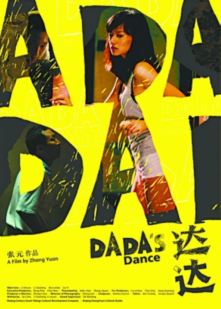 Dada's Dance Movie Poster, 2008