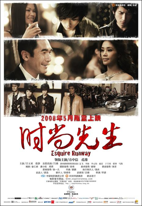 Esquire Runway Movie Poster, 2008, Actor: Lu Yulai, Chinese Film