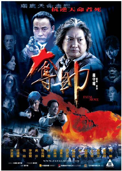 Fatal Move Movie Poster, 2008, Actor: Sammo Hung Kam-Bo, Hong Kong Film