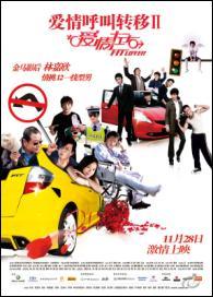 Fit Lover Movie Poster, 2008, Karena Lam, Leo Ku, Fan Wei