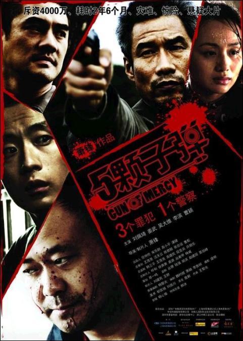 Gun of Mercy, Liu Peiqi