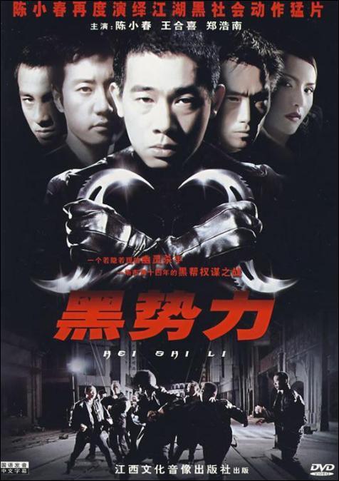 Hong Kong Bronx Movie Poster, 2008, Actor: Jordan Chan Siu-Chun, Hong Kong Film