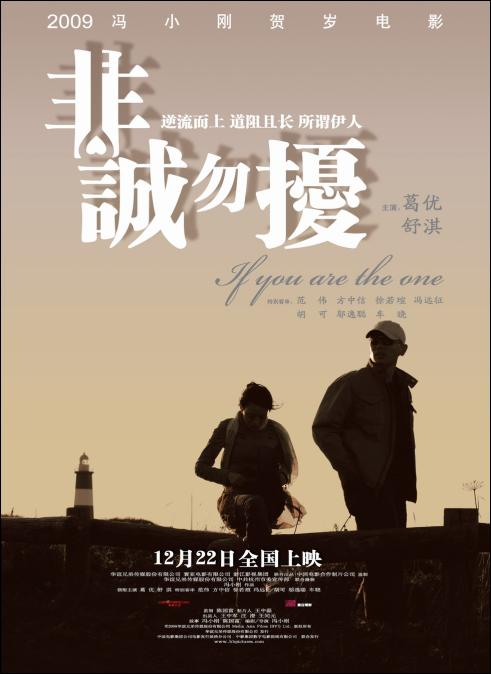 If You Are the One Movie Poster, 2008, Actress: Shu Qi, Chinese Film