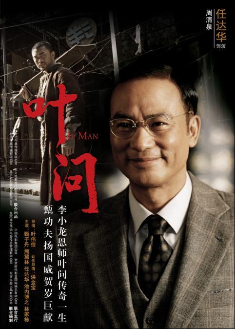Ip Man movie poster, 2008