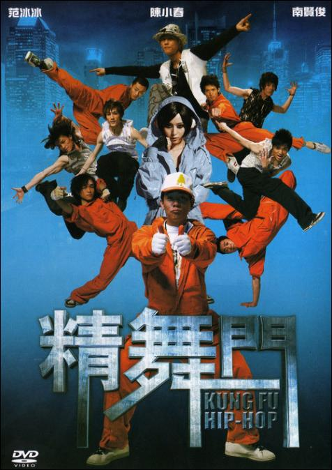 Kung Fu Hip Hop