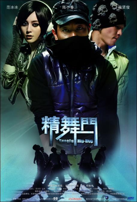 Kung Fu Hip Hop Movie Poster, 2008,  Actress: Fan Bingbing, Hong Kong Film