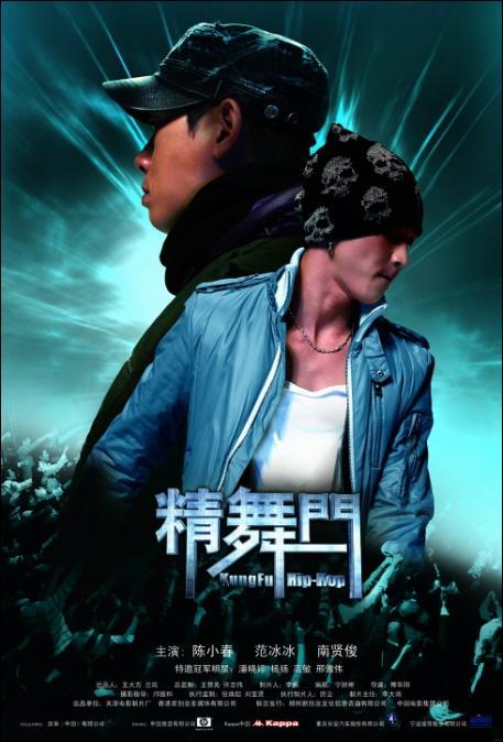 Kung Fu Hip Hop Movie Poster, 2008, Actor: Jordan Chan Siu-Chun, Hong Kong Film