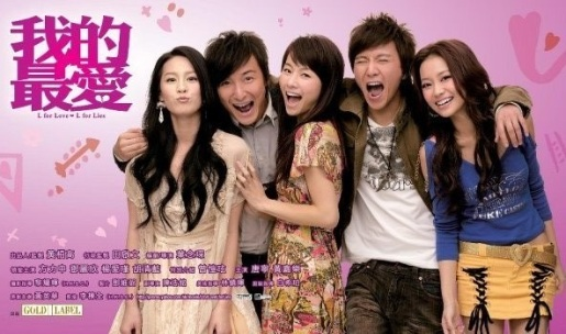 L For Love, L For Lies Movie Poster, 2008, Actress: Stephy Tang Lai-Yun, Hong Kong Film
