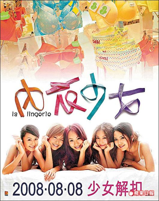 La Lingerie Movie Poster, 2008, Actress: Maggie Lee Man-Kwan, Hot Picture, Hong Kong Film