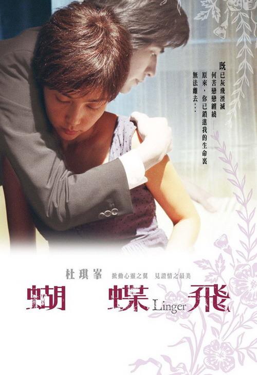 Linger Movie Poster, 2008, Actress: Li Bingbing, Chinese Film