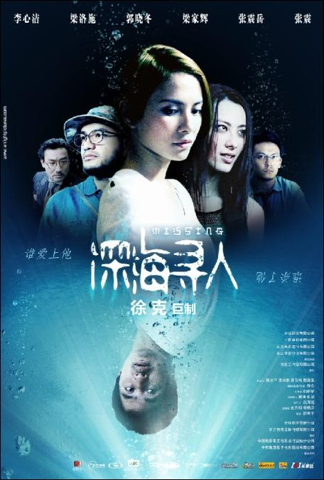 Missing Movie Poster, 2008, Actor: Guo Xiaodong