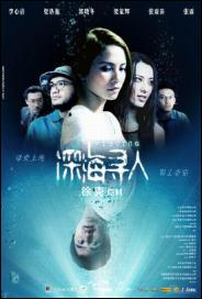 Missing Movie Poster, 2008, Angelica Lee, Isabella Leong