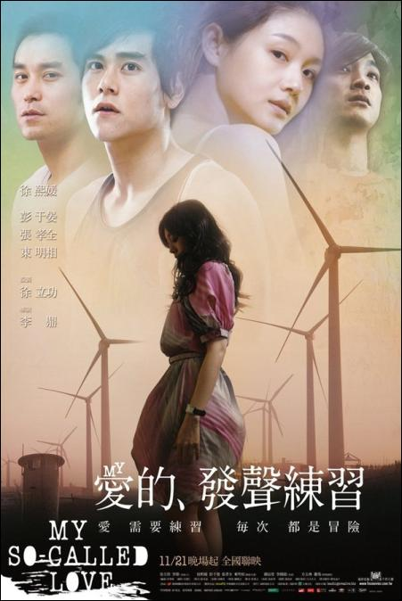My So-called Love Movie Poster, 2008, Actress: Barbie Hsu Hsi Yuan, Taiwanese Film
