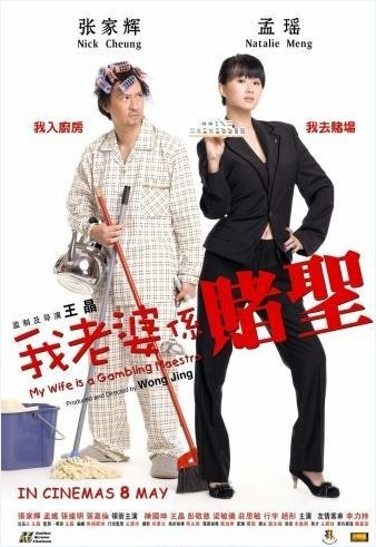 My Wife Is a Gambling Maestro Movie Poster, 2008, Actor: Nick Cheung Ka-Fai, Hong Kong Film