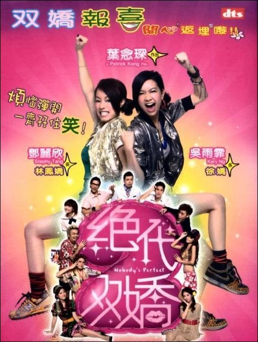 Actress: Chrissie Chow Sau-Na, Nobody's Perfect Movie Poster, 2008, Hong Kong Film