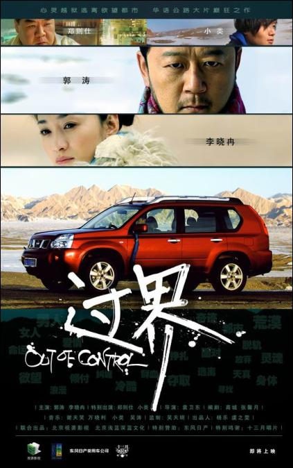Out of Control Movie Poster, 2008, Actress: Li Xiaoran, Chinese Film