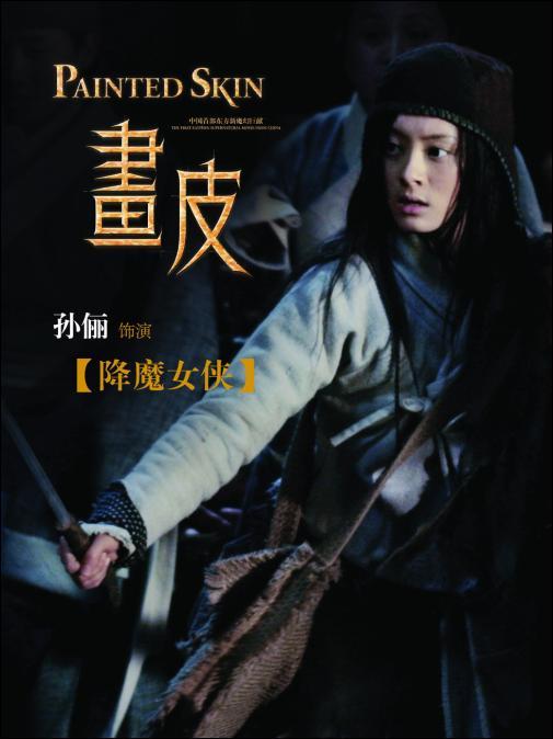 Betty Sun Li, Painted Skin Movie Poster, 2008, Hong Kong Film