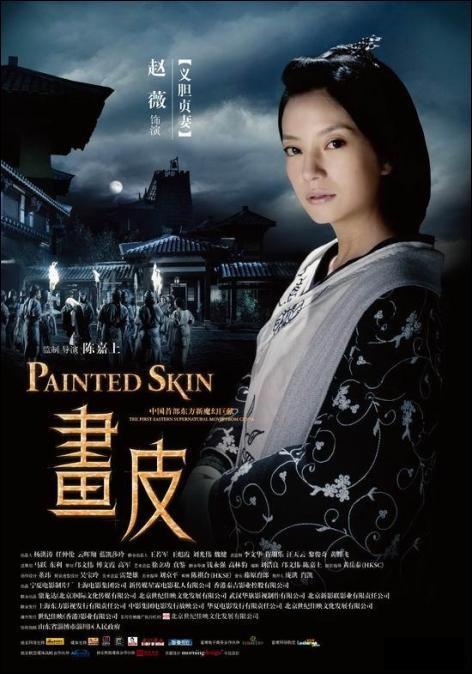 Painted Skin, Zhao Wei