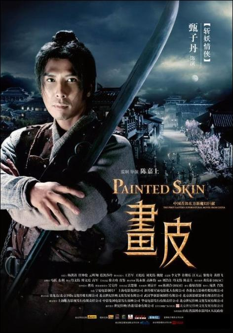 Painted Skin movie poster, 2008, Actor: Donnie Yen Chi-Tan, Hong Kong Film