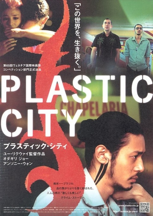 Plastic City Movie Poster, 2008, Actress: Betty Huang Yi, Chinese Film