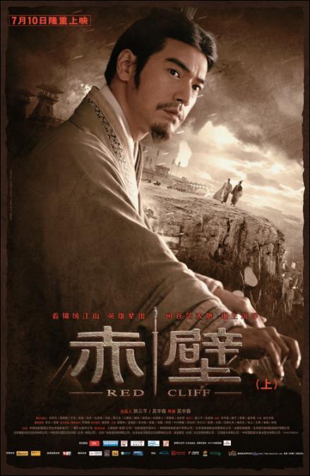 Red Cliff, Takeshi Kaneshiro
