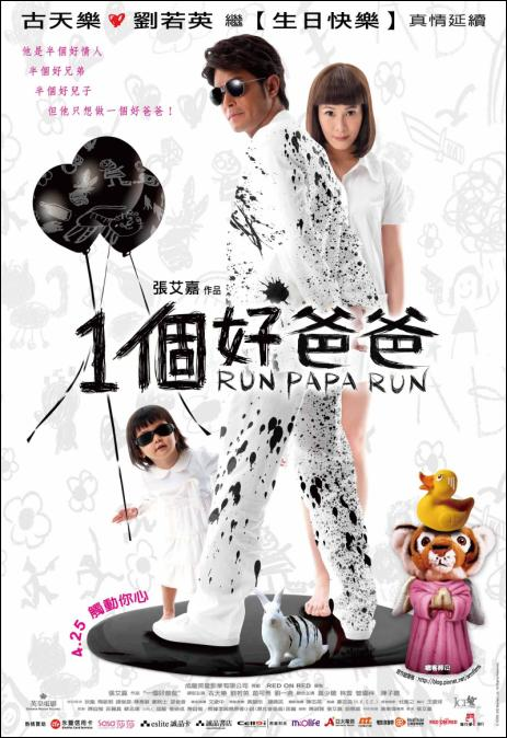 Run Papa Run Movie Poster, 2008, Actress: Rene Liu Ruo-Ying, Hong Kong Film