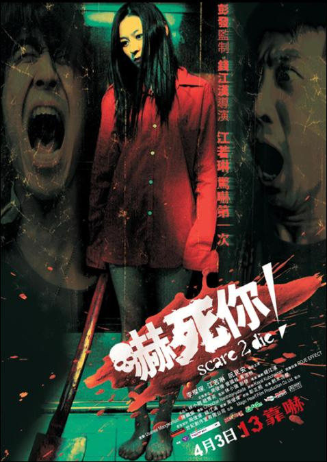 Scare 2 Die Movie Poster, 2008, Actress: Elanne Kwong Yeuk-Lam, Hong Kong Film