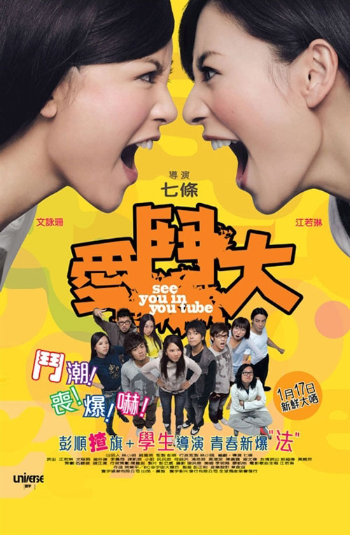 See You in You Tube Movie Poster, 2008, Actress: Elanne Kwong Yeuk-Lam, Hot Picture, Hong Kong Film