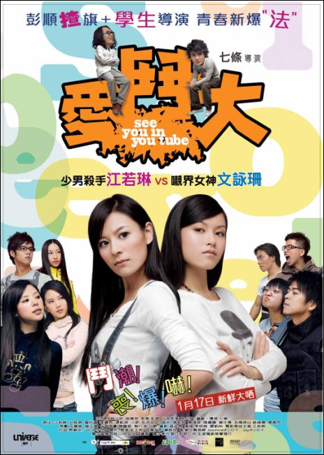 See You in You Tube Movie Poster, 2008, Actress: Maggie Lee Man-Kwan, Hong Kong Film
