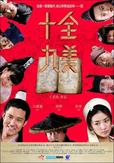 Shi Quan Jiu Mei Movie Poster, 2008, Actress: Betty Huang Yi, Chinese Film