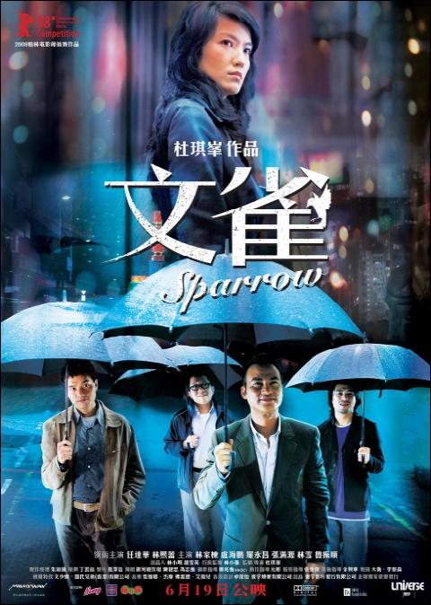 Sparrow Movie Poster, 2008, Kelly Lin, Simon Yam