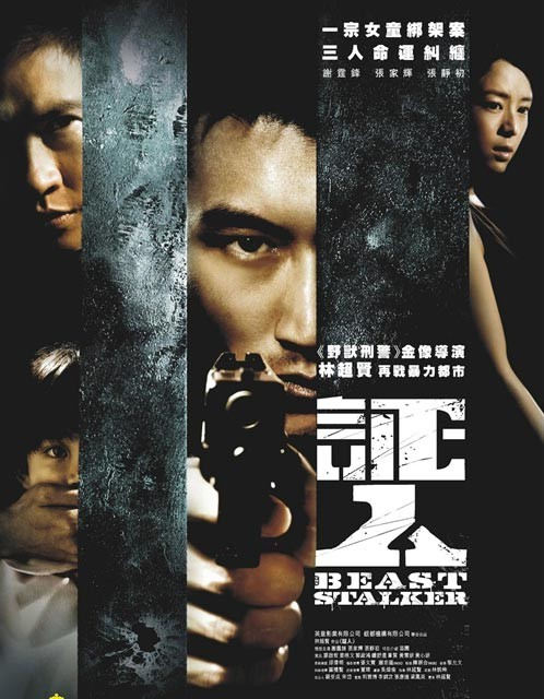 The Beast Stalker Movie Poster, 2008, Nicholas Tse