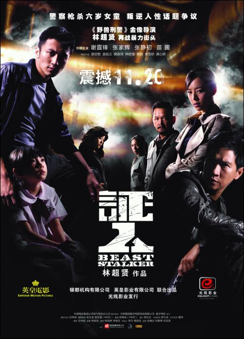 The Beast Stalker Movie Poster, 2008, Actress: Zhang Jingchu, Hong Kong Film, Nicholas Tse