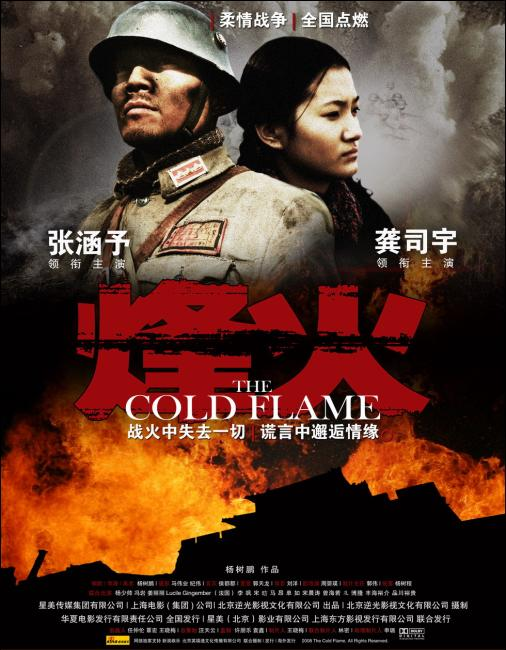 The Cold Flame Movie Poster, 2008, Actor: Zhang Hanyu, Chinese Film
