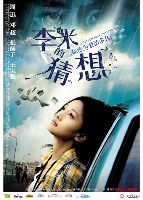 The Equation of Love and Death, Zhou Xun