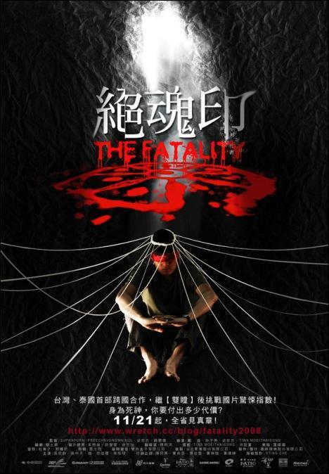 The Fatality Movie Poster, 2008, Kenji Wu