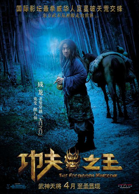The Forbidden Kingdom Movie Poster, 2008, Actor: Jackie Chan, Hong Kong Film