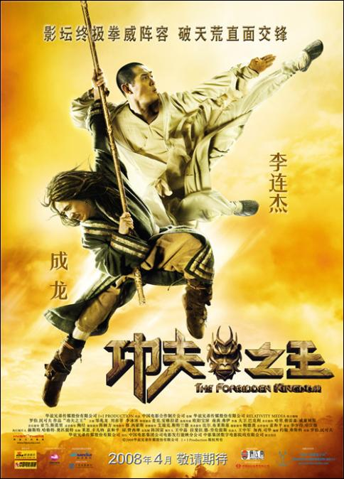 The Forbidden Kingdom Movie Poster, Actor: Jet Li Lian-Jie, Chinese Film