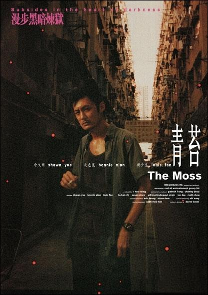 The Moss Movie Poster, 2008, Actor: Shawn Yue Man-Lok, Hong Kong Film