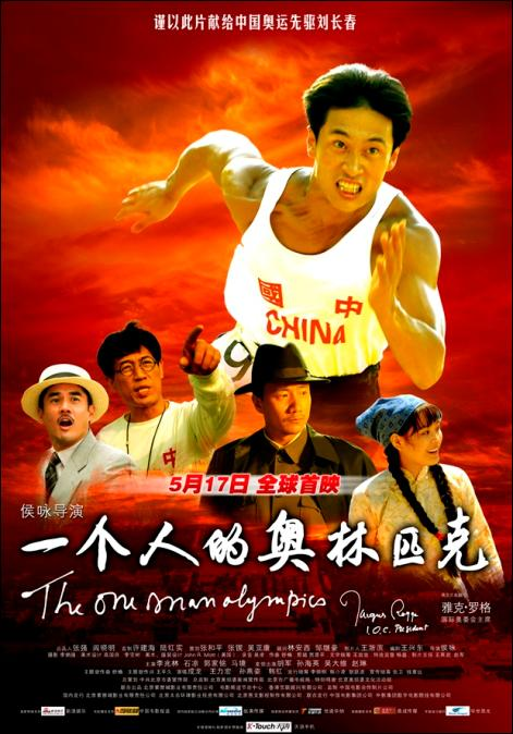 The One Man Olympics Movie Poster, 2008, Actor: Hu Jun, Chinese Movie