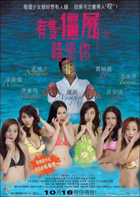 The Vampire Who Admires Me Movie Poster, 2008, Actress: Maggie Lee Man-Kwan, Hot Picture, Hong Kong Film