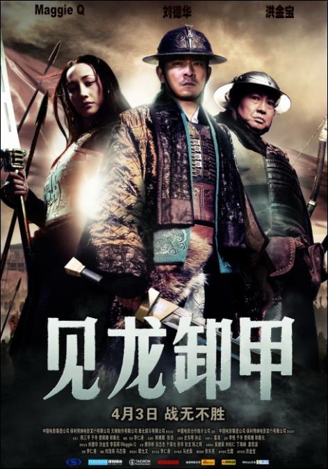 Three Kingdoms: Resurrection of the Dragon Movie Poster, 2008, Actor: Andy Lau Tak-Wah, Hong Kong Film