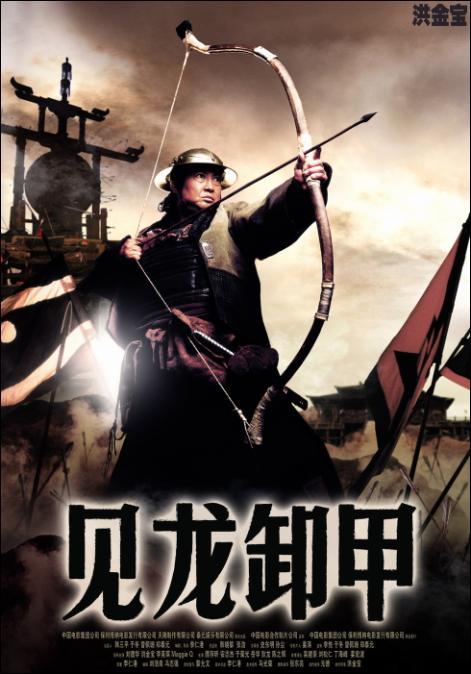 Three Kingdoms: Resurrection of the Dragon Movie Poster, 2008, Actor: Sammo Hung Kam-Bo, Hong Kong Film
