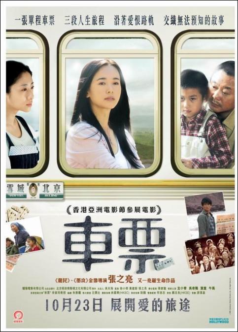 Ticket Movie Poster