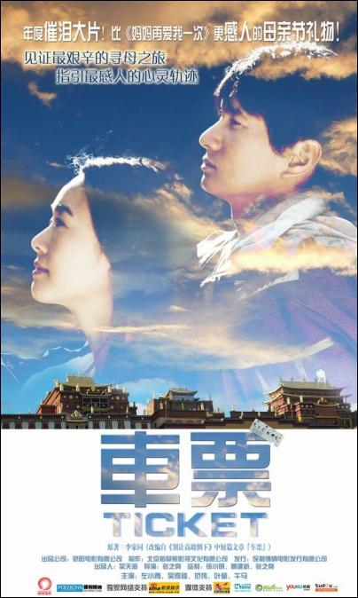 Ticket Movie Poster, 2008, Actor: Nicky Wu Chi-Lung, Chinese Film