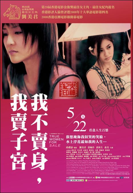 True Women for Sale Movie Poster, 2008, Actress: Race Wong Yuen-Ling, Hong Kong Film
