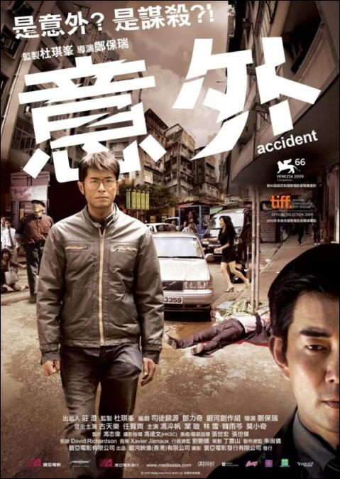Accident Movie Poster, 2009, Actress: Michelle Ye Xuan, Hong Kong Film
